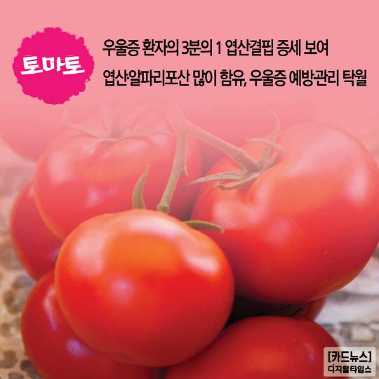 [카드뉴스] 기분개선에 도움이 되는 음식 4가지